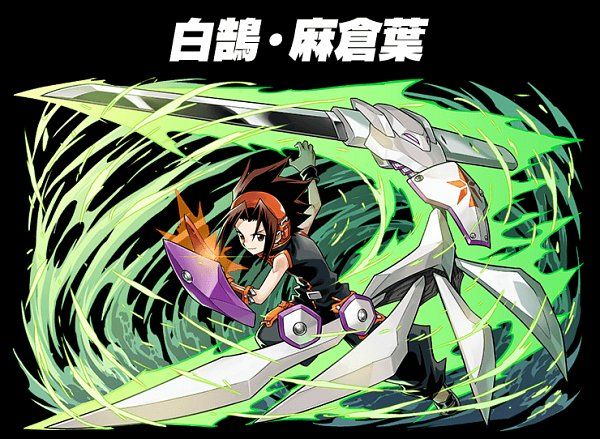 Tags: Anime, GungHo Online Entertainment, Puzzle & Dragons, Shaman King, Asakura Yoh, Huge Weapon, Oversized Object, Official Art