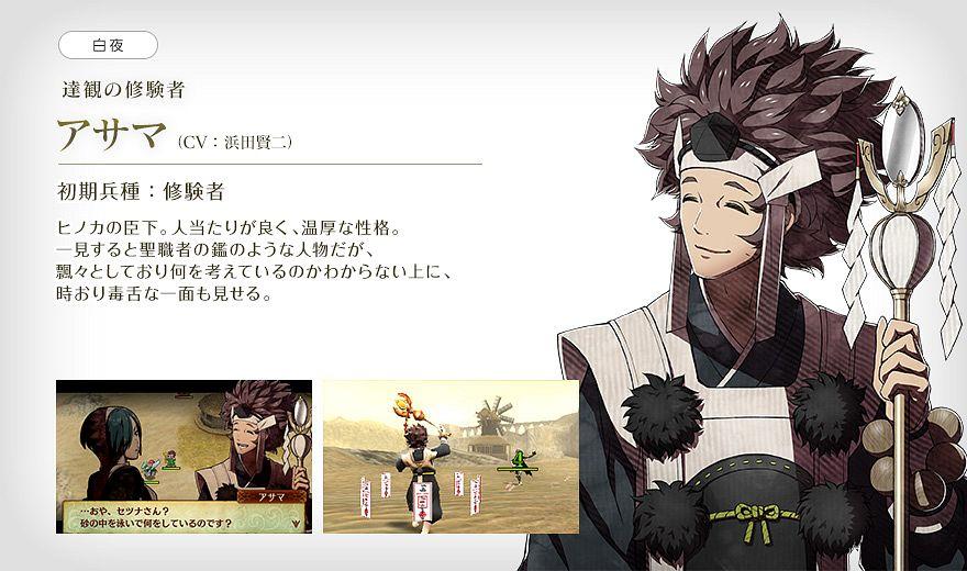 Asama (Fire Emblem) (Azama (fire Emblem)) - Fire Emblem If