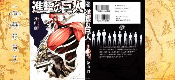 Tags: Anime, Isayama Hajime, Attack on Titan, Armin Arlert, Mikasa Ackerman, Titan (Shingeki no Kyojin), Manga Cover, Scan, Official Art, Character Request