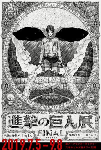 Tags: Anime, Isayama Hajime, Attack on Titan, Titan (Shingeki no Kyojin), Eren Jaeger, Female Titan, Multiple Weapons, Official Art