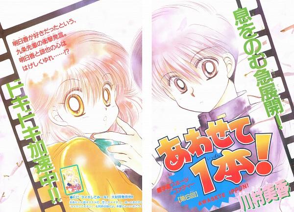 Tags: Anime, Kawamura Mika, Taiho Shite Miina!, Awasete Ippon!, Azumi Ryouya, Tomoe Asuka, Scan, Chapter Cover, Manga Color, Official Art, Manga Page