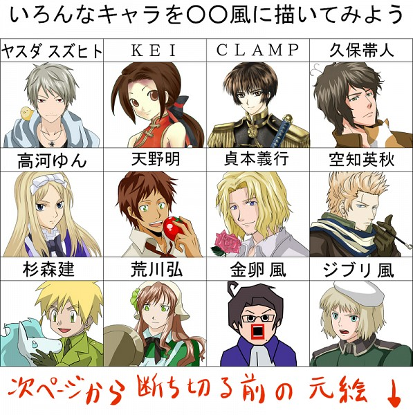 Tags: Anime, Axis Powers: Hetalia, Hungary, Austria, France, United Kingdom, Belarus, Greece, Prussia, Switzerland, Netherlands, China, Japan
