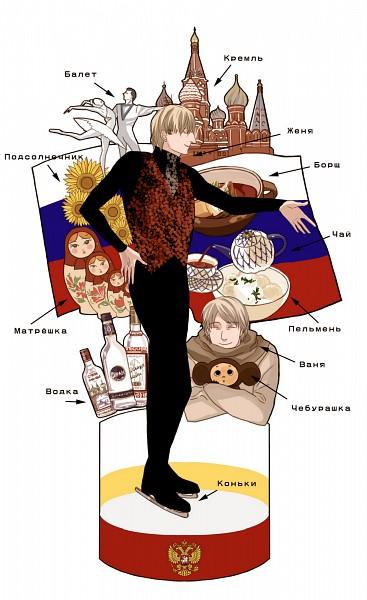 Tags: Anime, Pixiv Id 1648659, Axis Powers: Hetalia, Cheburashka, Moscow, Evgeni Plushenko, Russia, Russian Text, Russian Doll, Ice Skates, Ice Skating, Vodka, Moscow Kremlin