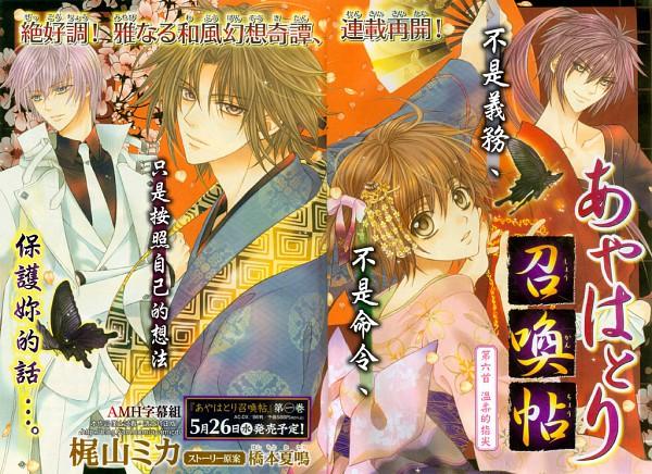 Tags: Anime, Kajiyama Mika, Ayahatori Shoukanjou, Ono Komachi, Sakurazaki Tatsuma, Kozakura Saaya, Sakuranomiya Asaki, Official Art, Scan