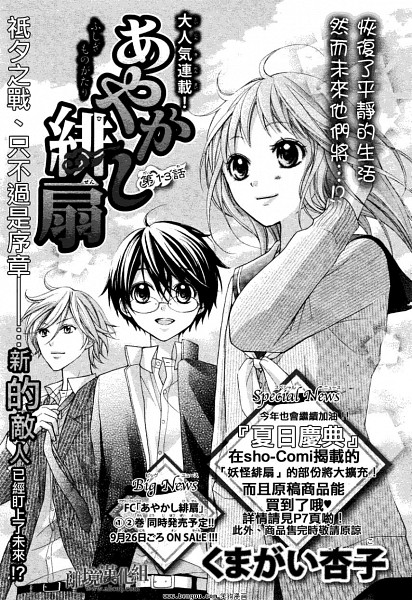 Tags: Anime, Kumagai Kyoko, Ayakashi Hisen, Miku Karasawa, Ryou Kamiyama, Portada
