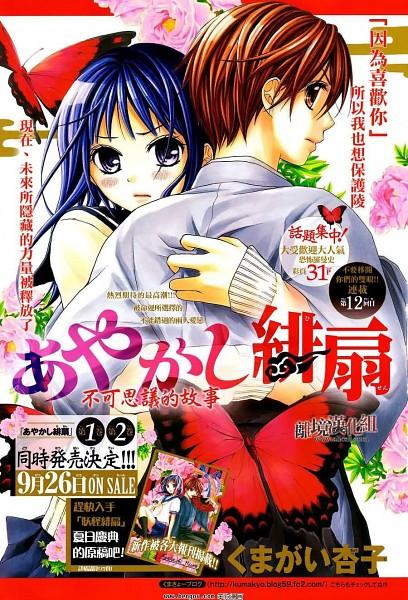 Tags: Anime, Kumagai Kyoko, Ayakashi Hisen, Miku Karasawa, Ryou Kamiyama