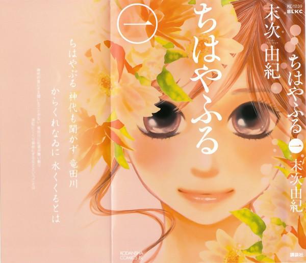 Tags: Anime, Suetsugu Yuki, Chihayafuru, Ayase Chihaya, Manga Cover, Scan, Official Art