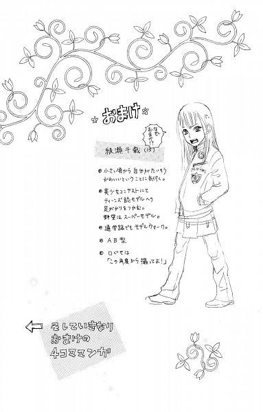 Tags: Anime, Suetsugu Yuki, Chihayafuru, Ayase Chihaya, Manga Page, Scan