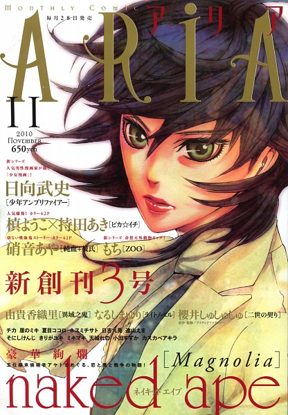 Tags: Anime, Naked Ape, Magnolia (Series), Ayato Godwin, ARIA (Magazine) (Source), Scan, Magazine Cover, Official Art, Magazine (Source)