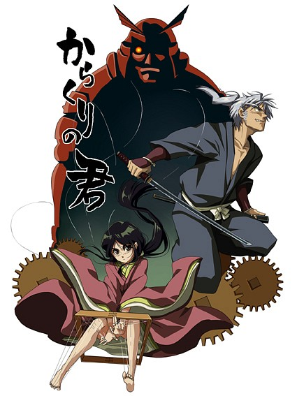 Ayawatari Rangiku - Karakuri no Kimi