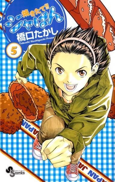 Tags: Anime, Yakitate!! Japan, Azuma Kazuma, Manga Cover, Official Art