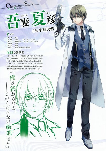 Tags: Anime, Teita, Otomate, NORN9 ~Norn + Nonette~ Official Fan Book, NORN9 ~Norn + Nonette~, Azuma Natsuhiko, Scan, Character Profile, Mobile Wallpaper, Official Art, Sketch