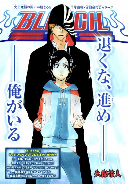 Tags: Anime, Tite Kubo, BLEACH, Ryuunosuke Yuki, Kurosaki Ichigo, Manga Cover, Scan, Chapter Cover, Official Art, Manga Page, Mobile Wallpaper