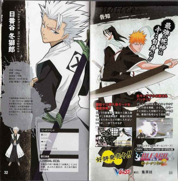 Tags: Anime, BLEACH, Kurosaki Ichigo, Kuchiki Byakuya, Hitsugaya Toushirou, Official Art, Gotei 13