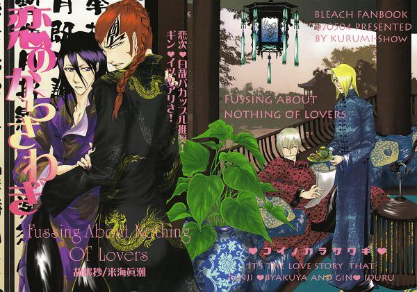Tags: Anime, BLEACH, Abarai Renji, Kira Izuru, Ichimaru Gin, Kuchiki Byakuya, Doujinshi Cover, Scan, Fanart, Gotei 13