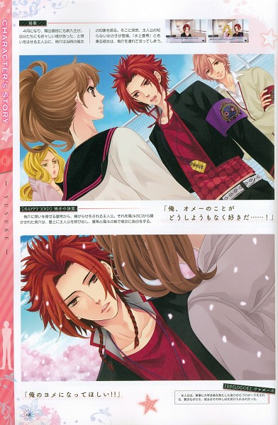 Tags: Anime, Udajo, IDEA FACTORY, BROTHERS CONFLICT, Asahina Futo, Asahina Yusuke, Ema (Brothers Conflict), Scan, Mobile Wallpaper