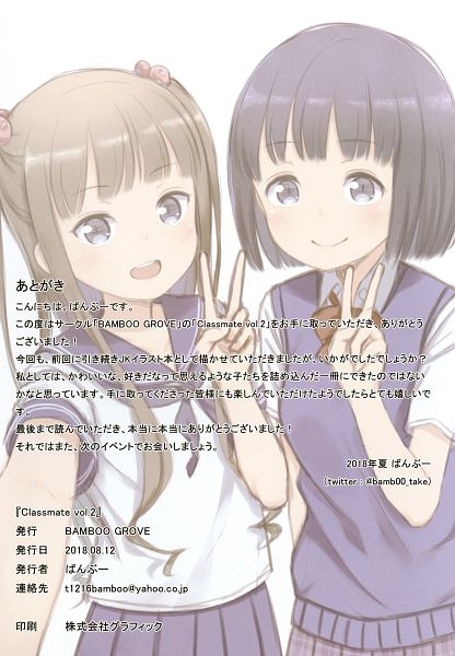 Tags: Anime, Bamboo (Artist), Classmate Volume 2, Scan, Comic Market 94, Comic Market