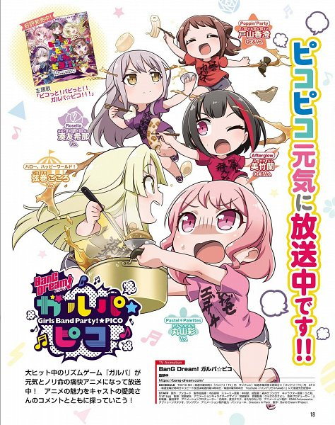 Tags: Anime, SANZIGEN, DMM.Futureworks, BanG Dream! Girls Band Party! PICO, BanG Dream! Girls Band Party!, BanG Dream!, Minato Yukina, Maruyama Aya, Mitake Ran, Toyama Kasumi, Tsurumaki Kokoro, Artist Request, Official Art
