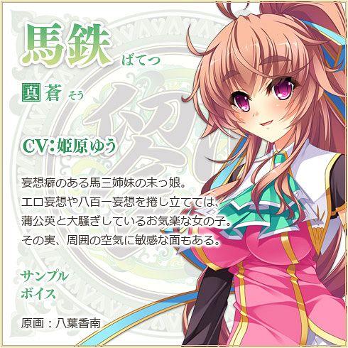 Batetsu (Koihime Eiyuutan) - Koihime†Musou