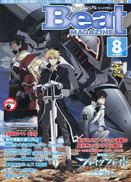Tags: Anime, Yoshinaga Yunosuke, Production I.G., Broken Blade, Sigyn Erster, Rygart Arrow, Hodr, Zess (Broken Blade), Scan, Beat Magazine, Magazine Cover, Official Art, Magazine (Source)