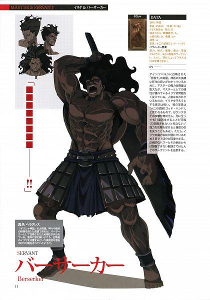 Berserker (Fate/stay night) - Fate/stay night
