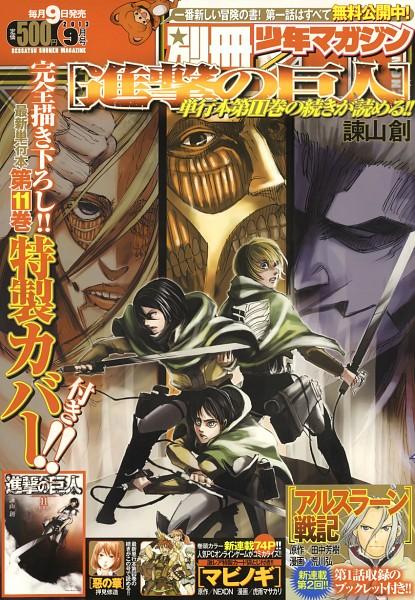 Bessatsu Shounen Magazine