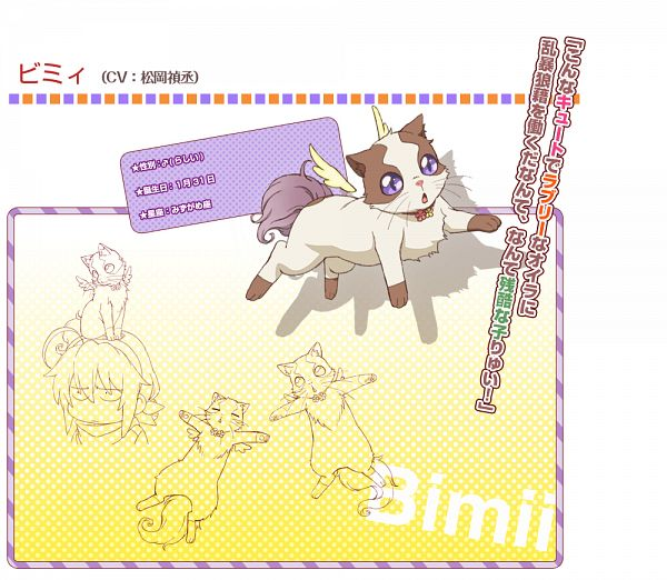 Bimi (Cat) - Bimi (Mikagura Gakuen Kumikyoku)