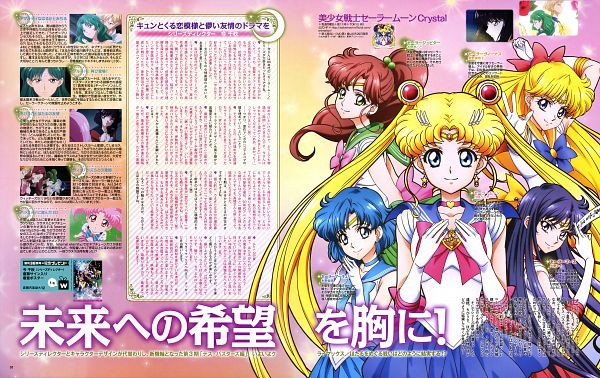 Tags: Anime, Takahashi Akira, Toei Animation, Bishoujo Senshi Sailor Moon, Sailor Jupiter, Tsukino Usagi, Kino Makoto, Sailor Moon (Character), Sailor Mercury, Aino Minako, Hino Rei, Sailor Mars, Mizuno Ami, Pretty Guardian Sailor Moon