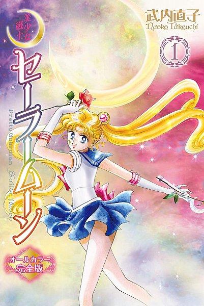 Tags: Anime, Takeuchi Naoko, Bishoujo Senshi Sailor Moon, Sailor Moon (Character), Tsukino Usagi, Moon Stick, Manga Cover, Official Art, Pretty Guardian Sailor Moon
