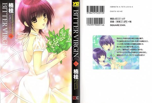 Tags: Anime, Kusunoki Kei, Bitter Virgin, Suwa Daisuke, Aikawa Hinako, Official Art, Manga Cover, Scan