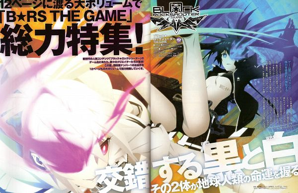 Tags: Anime, Black★Rock Shooter, Black★Rock Shooter (Character), White☆Rock Shooter, Arm Cannon, ★rock Cannon, Magazine (Source), Official Art, Scan