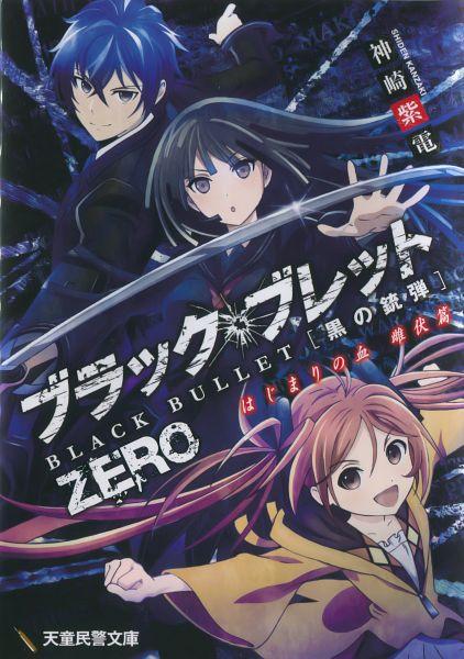Tags: Anime, Umishima Senbon, Kinema Citrus, Black Bullet, Tendou Kisara, Satomi Rentarou, Aihara Enju, Official Art, Manga Cover, Scan, Mobile Wallpaper