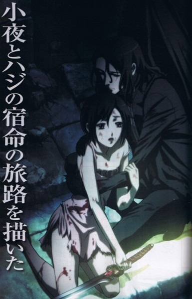 Tags: Anime, Ishii Akiharu, Production I.G., Blood+, Otonashi Saya, Haji, Official Art, Mobile Wallpaper