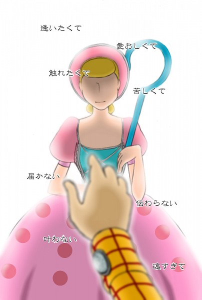 Bo Peep - Toy Story
