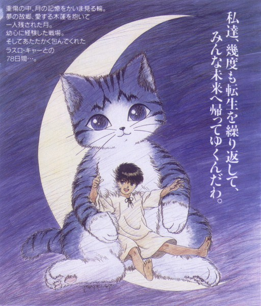 Boku no Chikyuu wo Mamotte (Please Save My Earth  ) - Hiwatari Saki