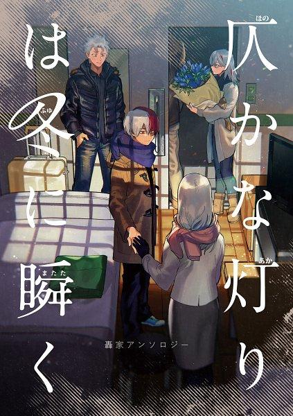 Tags: Anime, Sennen Suisei, Boku no Hero Academia, Todoroki Natsuo, Todoroki Rei, Todoroki Fuyumi, Todoroki Shouto, Doujinshi Cover, Fanart, My Hero Academia