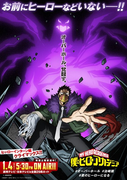 Tags: Anime, Umakoshi Yoshihiko, BONES (Studio), Boku no Hero Academia, Chisaki Kai, Eri (Boku no Hero Academia), Time, Different Shadow, Unconscious, Key Visual, Official Art, My Hero Academia