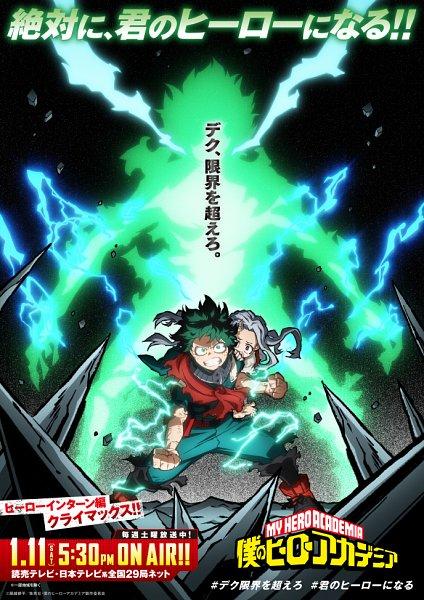 Tags: Anime, Umakoshi Yoshihiko, BONES (Studio), Boku no Hero Academia, Midoriya Izuku, Eri (Boku no Hero Academia), Different Shadow, Time, Official Art, Key Visual, My Hero Academia