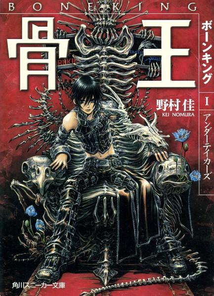 Tags: Anime, Shibamoto Thores, Boneking, Throne, Scan