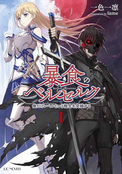 Tags: Anime, famepeera, Boushoku no Berserk, Knight, Scan, Official Art, Character Request, Manga Cover, Berserk Of Gluttony