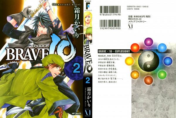 Tags: Anime, Shimotsuki Kairi, Brave 10, Sarutobi Sasuke (Brave 10), Kirigakure Saizou, Official Art, Manga Cover, Scan
