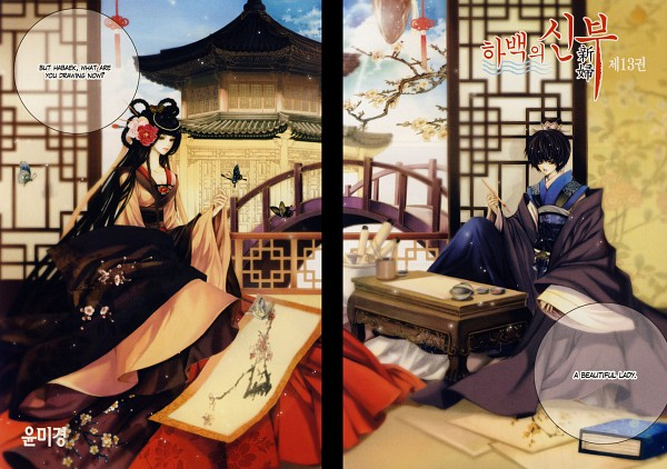 Tags: Anime, Yun Mi-kyung, Bride Of The Water God, Mui, Habaek, Soah, Brush, Manga Color, Scan, Chapter Cover, Official Art, Manga Page, The Bride Of The Water God