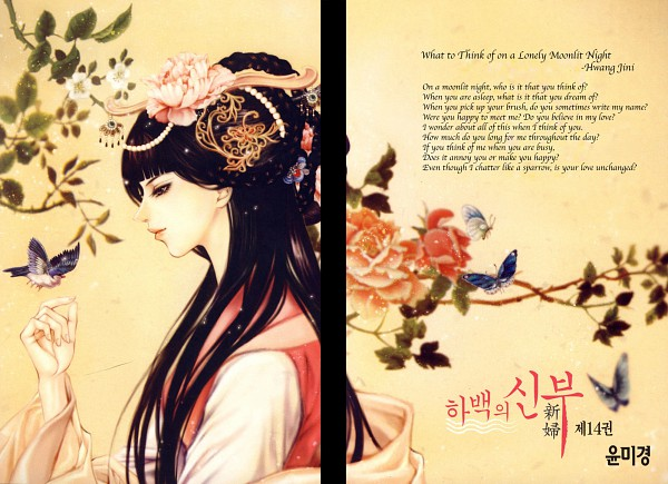 Tags: Anime, Bride Of The Water God, Soah, Official Art, Scan, Manga Page, Chapter Cover, Original, The Bride Of The Water God