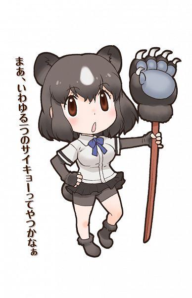 Brown Bear (Kemono Friends) - Kemono Friends