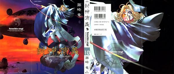 Tags: Anime, Houshin Engi, Bunchuu, Official Art, Manga Cover, Scan