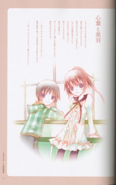 Tags: Anime, Takeoka Miho, Bungaku Shoujo, Asakura Miu, Inoue Konoha