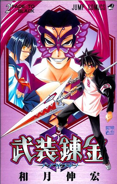 Tags: Anime, Watsuki Nobuhiro, Busou Renkin, Muto Kazuki, Chouno Koushaku, Tsumura Tokiko, Domino Mask, Official Art, Manga Cover, Scan