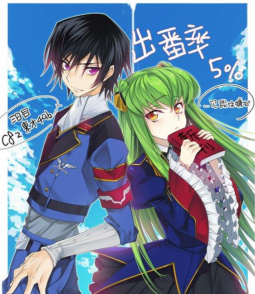 Tags: Anime, Rangetsu, CODE GEASS: Hangyaku no Lelouch, Code Geass: Boukoku no Akito, Lelouch Lamperouge, C.C., Hyuuga Akito (Cosplay), Leila Malcal (Cosplay), Fanart, Code Geass: Lelouch Of The Rebellion
