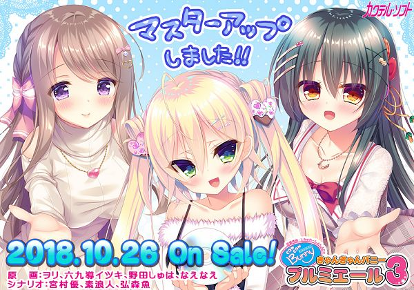 Tags: Anime, Noda Shuha, Rokudou Itsuki, Nae-Nae, Cocktail Soft, Can Can Bunny Premiere 3, Suzaki Kagome, Hijikata Moe, Satou Ameri, Official Art