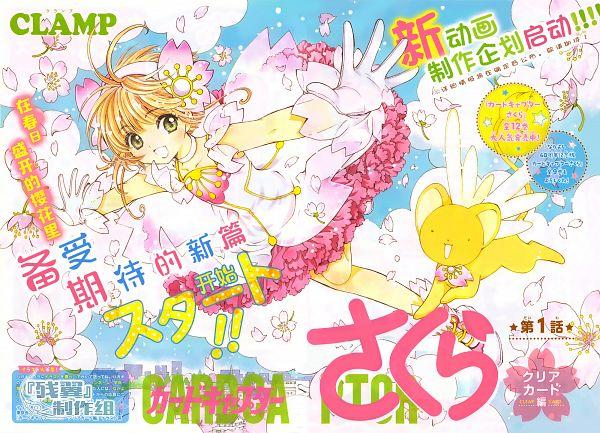 Tags: Anime, CLAMP, Cardcaptor Sakura: Clear Card-hen, Cardcaptor Sakura, Kero-chan, Kinomoto Sakura, Scan, Official Art